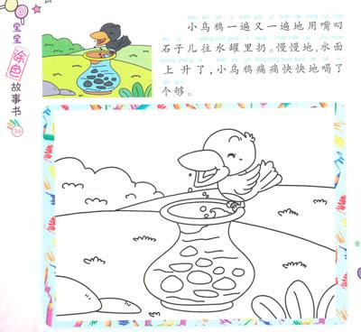 连环画图片 儿童故事绘本图片