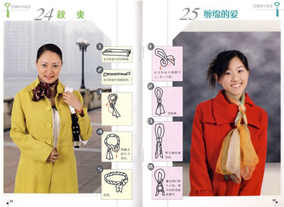 百变丝巾系法