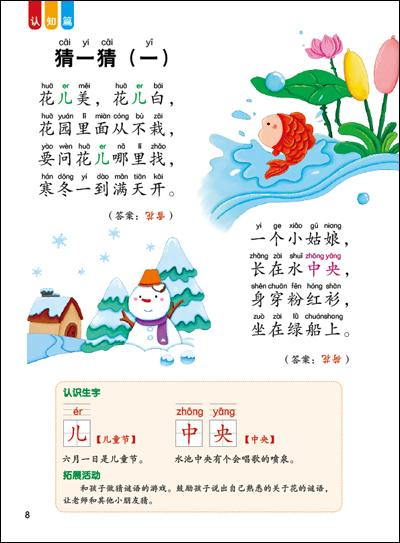 《幼儿早期阅读与识字3》(北京小红花图书工作室.)