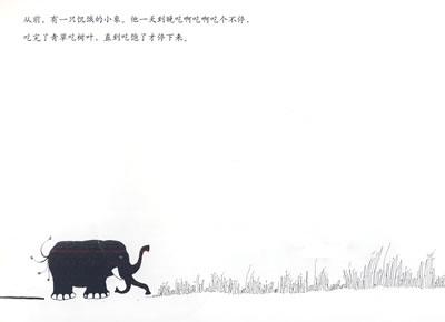 ppt背景图片可爱大象