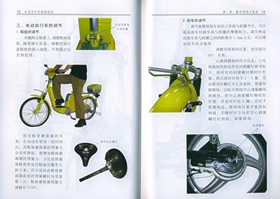 电动自行车的构造与保养