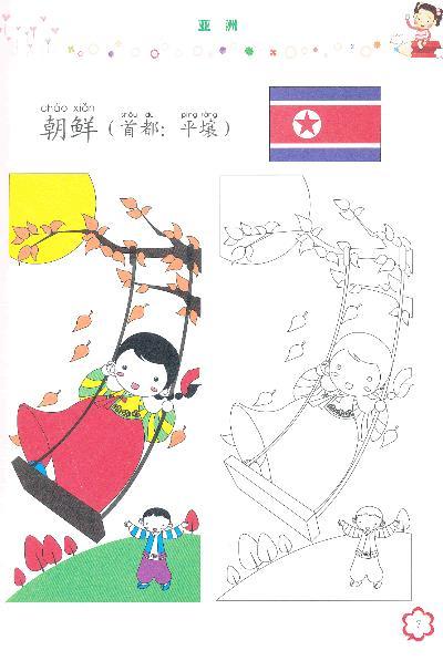 《世界地图儿童涂色书》(广东省地图院.)【简介