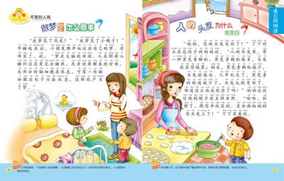 幼儿阅读书单绘画设计图片