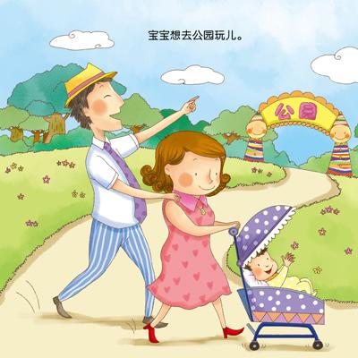句子图卡-宝宝语言启蒙图卡系列