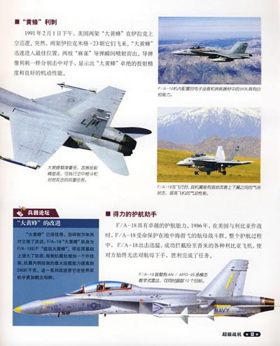 战士超轻型飞机图纸