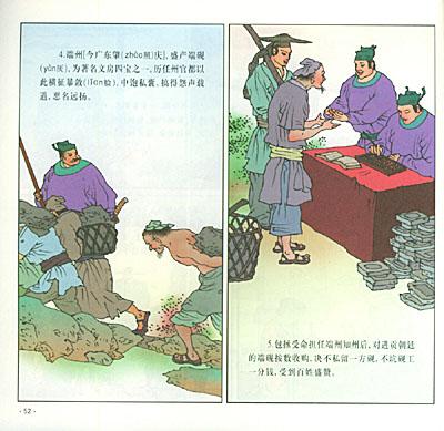 清正廉洁——传统美德故事绘画丛书价格图片