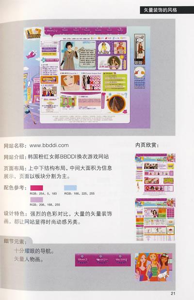 大视觉创意宝典:网页设计