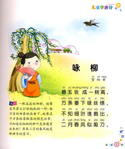 欢乐童年儿童学唐诗