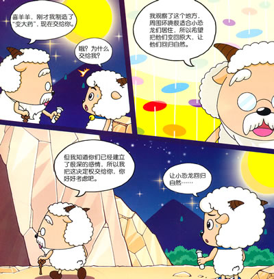 绘本童书外传 喜羊羊勇闯恐龙岛第5辑*超级恐龙王2/21055720