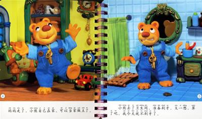 卡通老虎吃糖果图片