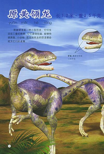 但是到了末期,随着植物和动物大规模的灭绝,恐龙也灭绝了.