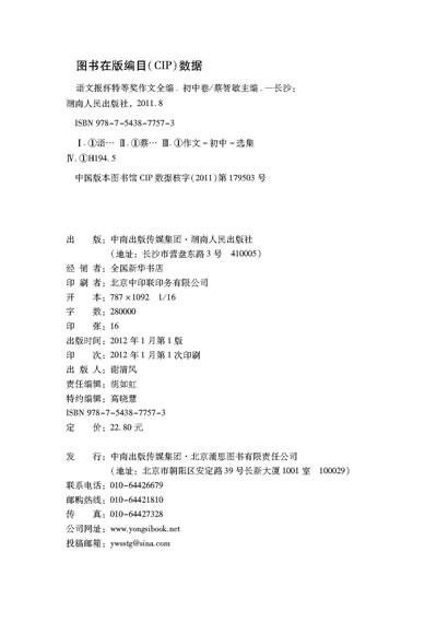 语文报杯特等奖图书全编(初中卷)70万种作文音那些宁远县有初中图片