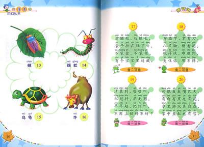 儿童猜谜语水果及答案 儿童动物谜语大全及答案大全问:儿童动物
