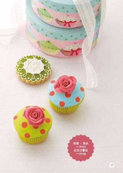可爱的装饰:杯子蛋糕&饼干 (巧心思装饰可爱简单的杯子蛋糕,让您一