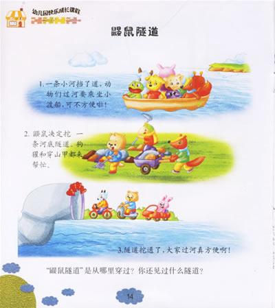 8   内容推荐  为了在幼儿园深入贯彻国家教育部颁布的《幼儿园教育