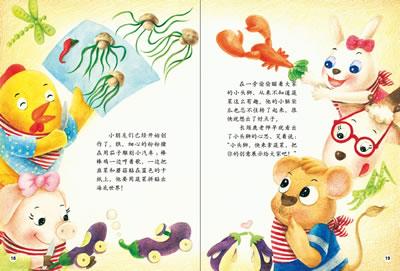 《动物宝宝幼儿园·青菜也香香》郑勤砚