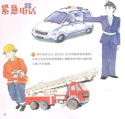 《幼儿园渗透式领域课程 社会 中班 下》(虞永平.)
