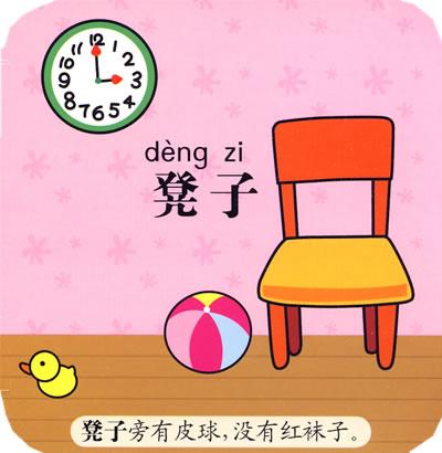 幼儿智能开发(0-3岁)拉拉书:生活用品(捉迷藏啦)——故事认知绘本