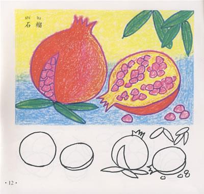 儿童植物画技巧第2版/20536310
