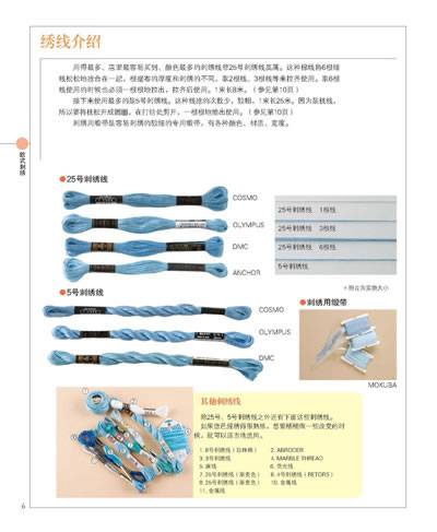 200种针法 纯美图案 〔日〕尾上惠美;  目  录 欧式刺绣 布的介绍 线