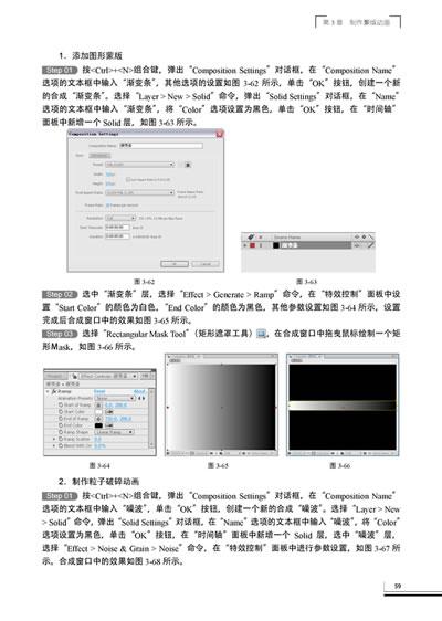 影视后期制作电脑配置_after effects影视后期制作标准教程(cs4版) 金日龙著 9787115263650