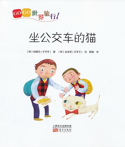 《gogo世界旅行!坐公交车的猫》((韩)闵静元.)