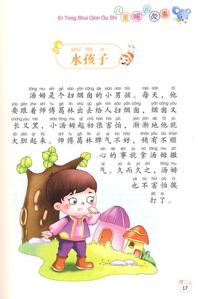 儿童睡前故事彩绘版/20862220
