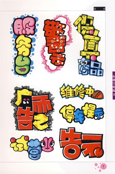 手绘pop字体 - 第1页
