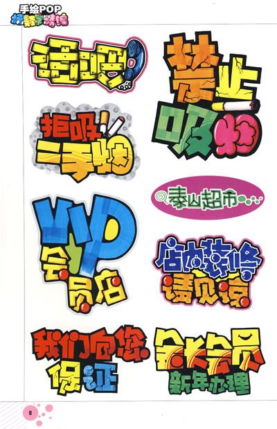 手绘pop字体设计图片展示_手绘pop字体设计相关图片下