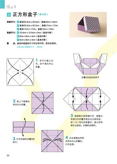 正方形纸盒折法图解
