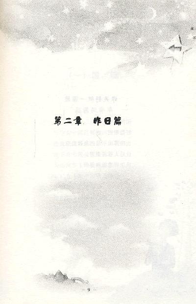 太阳花儿童诗集——祖国好