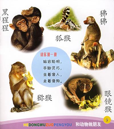 和动物做朋友——宝宝手指点科认物