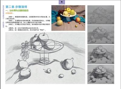 三, 以玻璃制品为主题的步骤演绎  四, 以陶罐为主题的步骤演绎 书摘