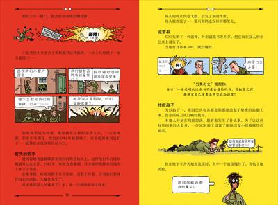 """《出版人》杂志2010年最佳科普类图书奖    ★根据""""另类历史""""图片"""