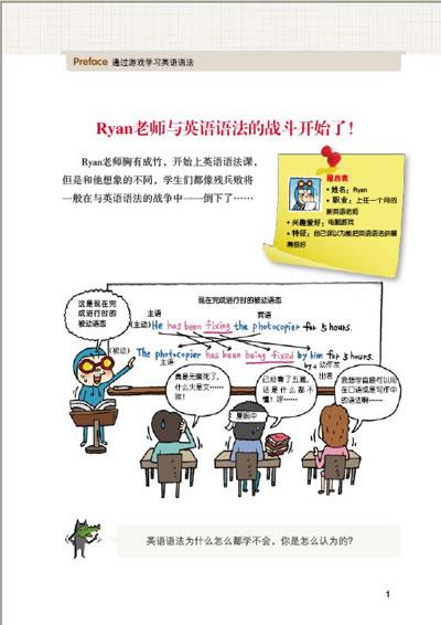 完全图解英语语法学习书1