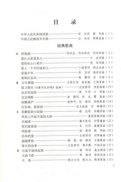 2版)(简谱)》黄萌