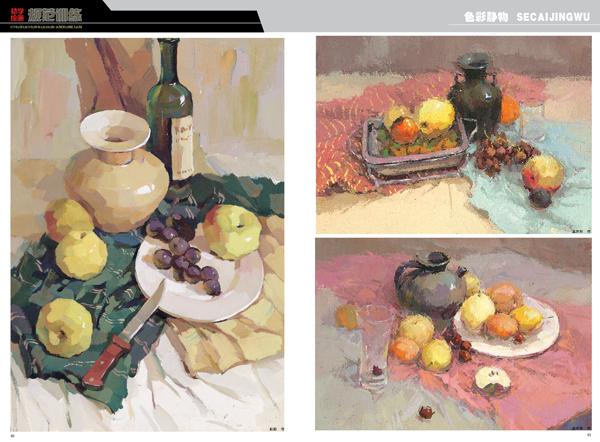 初学绘画规范训练--色彩静物