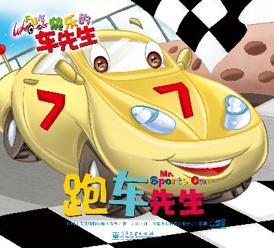 快乐的车先生(1-16):最棒的车车,轮船,飞机启蒙书.