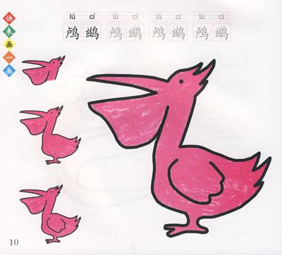 小孩学画动物二/20096760