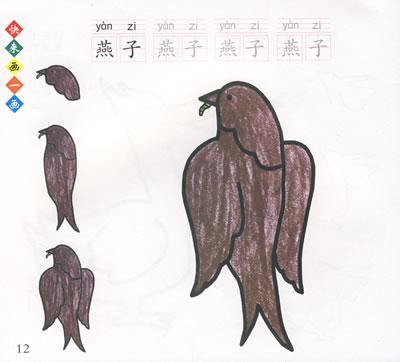 小孩学画动物二/20096760价格(怎么样)_易购新品上架