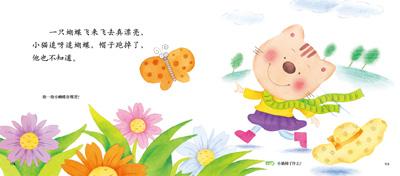 婴儿画报精品故事书 带光盘