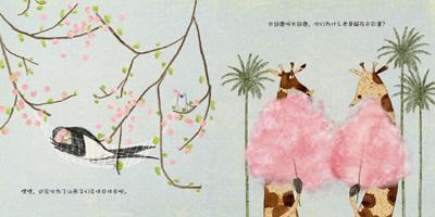 《燕子和春天》_小书虫绘本馆