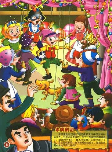 木偶奇遇记-童话大迷宫
