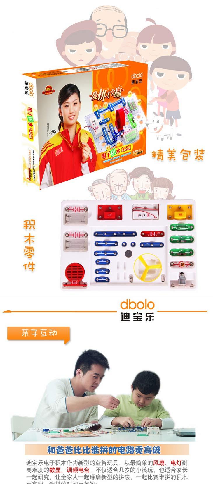 迪宝乐 梦幻收音号 电子积木118拼 儿童早教益智玩具 电路拼装玩具