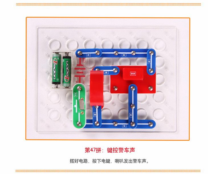 迪宝乐 梦幻收音号 电子积木118拼 儿童早教益智玩具 电路拼装玩具 科
