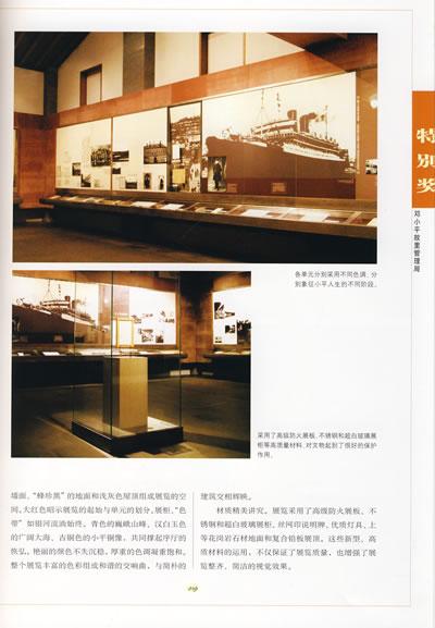 中国博物馆陈列精品图解(四)