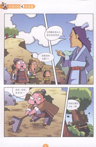 《麻辣战国3:帝王卷》周翠芳