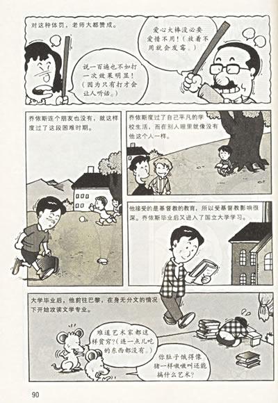 影响孩子一生的漫画故事:闯出来的天才