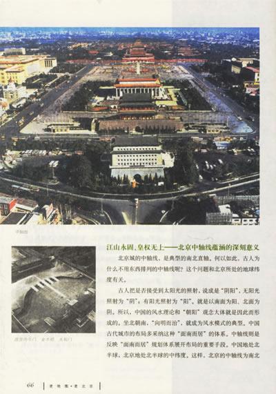 老地图老北京/¥0