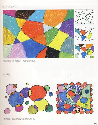《美术教室:油画棒(下册)》才志舜